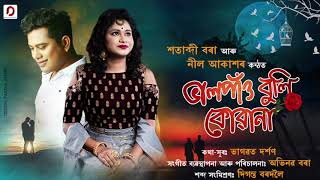 Bhalpau Buli Kuwana - Satabdi Borah, Neel Akash | Abhinob Bora | Bhagwat | New Assamese Song 2019
