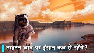 टाइटन  पर इंसान कब से रहेंगे| Saturn