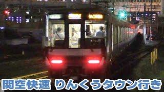 【JR西日本】223系0番台HE401編成 りんくうタウン行き