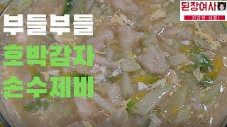 [된장여사] 호박감자수제비 맛있게 끓이는 법