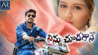 Ninnu Chudagane Telugu Full Movie | Lavanya, Madhavi, Renuka | AR Entertainments