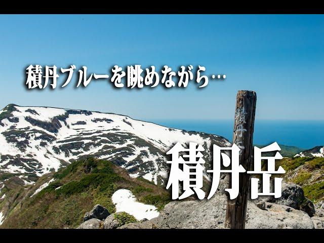 【北海道登山】積丹ブルーを眺めながら… 積丹岳