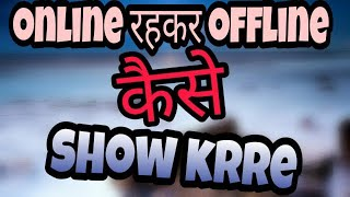 Download Online Hokar Bhi Dikhe Offline Whatsapp Pr How To