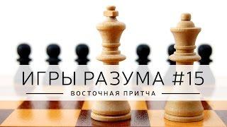 """Дмитрий Джангиров, """"Игры разума"""", эпизод: """"ВОСТОЧНАЯ ПРИТЧА"""""""