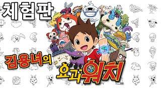 [김용녀] 요괴를 찾아 쫓아내라! 요괴워치 체험판! (Yo-Kai Watch)