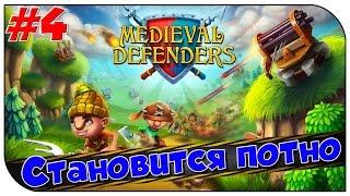 Medieval Defenders ► Становится потно #4