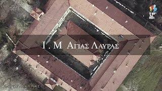 25 Μαρτιου 1821. Ι.Μ Αγίας Λαύρας. Εδω σηκώθηκε το λάβαρο της Ελληνικής επανάστασης.Drone video