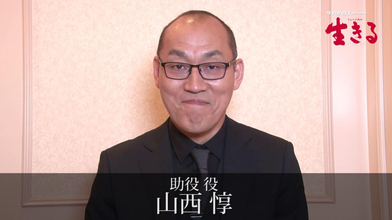 「山西惇」の画像検索結果