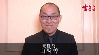 ミュージカル『生きる』インタビューシリーズ第三弾! 助役を演じる山西...