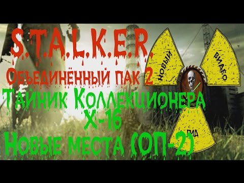 Сталкер ОП 2 Тайник Коллекционера Х-16 все места