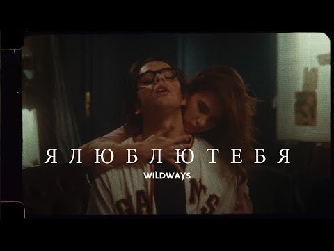 Wildways — ялюблютебя (Music Video)