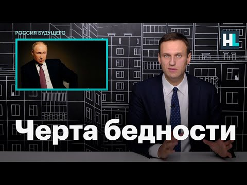Навальный о словах Путина про черту бедности