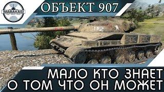 Объект 907 - МАЛО КТО ЗНАЕТ НА ЧТО СПОСОБЕН ЭТОТ МОНСТР! World of Tanks(, 2017-04-11T05:30:00.000Z)