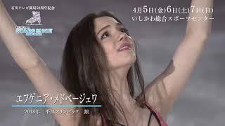 木下グループ presents STARS ON ICE JAPAN TOUR 2019 金沢公演.