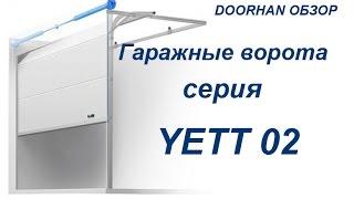 DoorHan обзор. Секционные ворота Yett 02