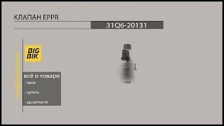 Запчасти на экскаваторы: 31Q6-20131 клапан EPPR для экскаваторов HYUNDAI(Клапан EPPR 31Q6-20131 Применяемость: Экскаваторы HYUNDAI Заказать клапаны на экскаваторы можно на сайте http://bigbik.ru/part..., 2015-02-26T08:35:37.000Z)