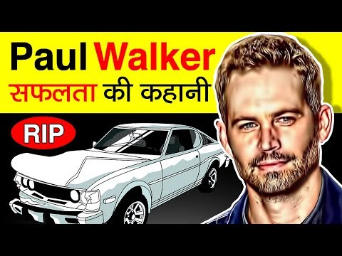 Furious 7 Death 🚗 Paul Walker Biography In Hindi   Fast And The Furious Series    Actor   Movies