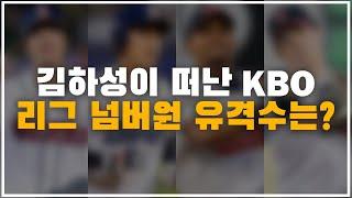 김하성 샌디에이고행, 2021시즌 KBO 유격수 골든글…