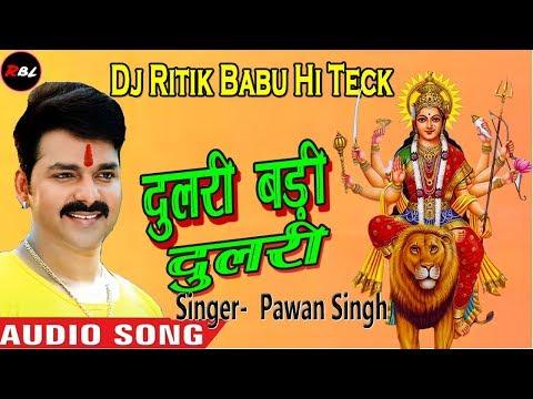 दुलरी बड़ी दुलरी।। Dulari Badi Dulari (Hard JBL Fadu Dholki Mix) DJ Ritik Babu Hi Teck ।।