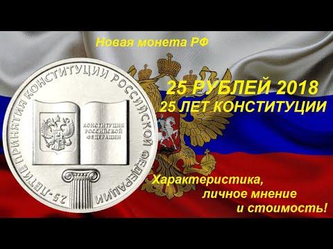 Новая монета РФ: 25 рублей 2018 - 25 лет Конституции! Характеристики, личное мнение и стоимость
