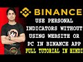 Binance Trading Sinhala Tutorial Buy Best Coin