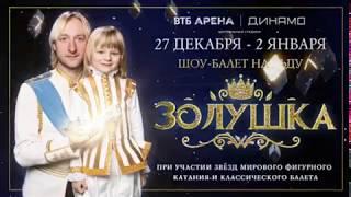 "Евгений Плющенко. Ледовое шоу ""Золушка"" 27.12 - 02.01"