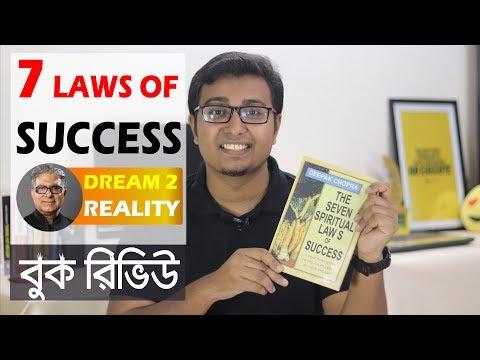 🎯 Bangla Book Reveiw: The 7 Spiritual Laws Of Success    Deepak Chopra    Tamim