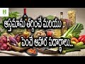 Can Diet Protect Against Asthma in Telugu | Asthma Tagginche Aaharalu | Health India Telugu