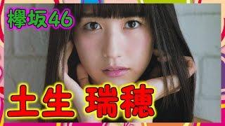 【欅坂46】土生瑞穂はなぜ人気がないのか? 【GOOD!】と思ったら高評価...