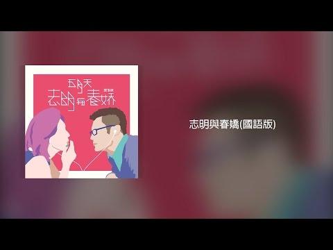 五月天-志明與春嬌(國語完整版)  -  電影《春嬌救志明》主題曲