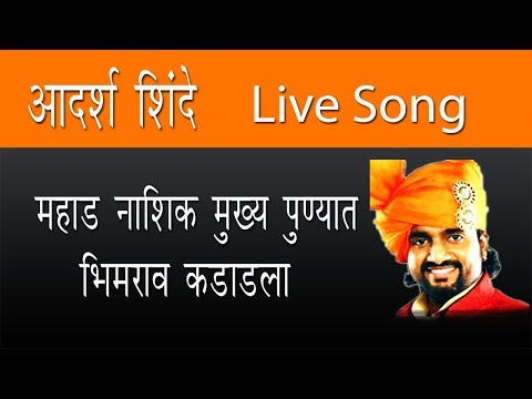 Bhim Mahostav 2017 Adarsh Shinde Bhimrao Kadadla Live Song
