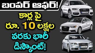 BUMPER OFFER! 10L Discount On Audi Cars | Audi Cars Special OFFER | Audi PRICE Updates | VTubeTelugu