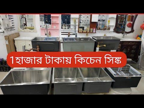 Download Kitchen sink price in Bangladesh.কিচেন সিন্ক প্রাইস/সস্তায় কিচেন সিন্ক কোথায় পাবেন জানুন.