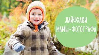 видео Фотография младенца – советы для начинающего