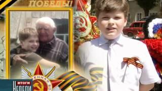 «Моя семья в летописи Великой Отечественной»