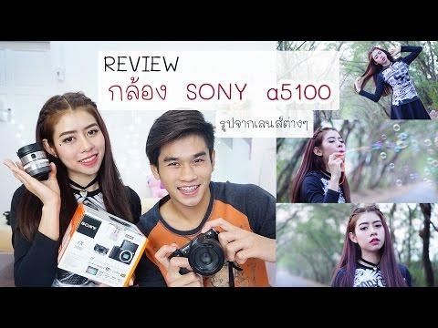 รีวิวกล้อง Sony a5100 ที่นัตตี้ใช้ถ่ายคลิป / ภาพถ่ายจากเลนส์ต่างๆ
