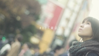 和島あみ - 東京