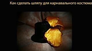 Как сделать шляпу для карнавального костюма