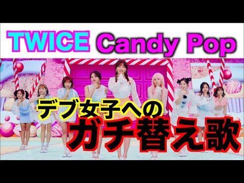 【TWICE】Candy Popの替え歌をデブネタで作ってみた【ONCE閲覧注意】