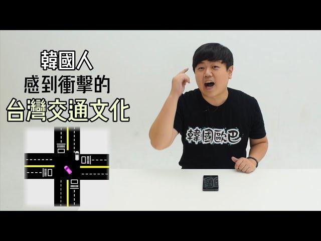 韓國人感到衝擊的台灣交通文化 by 韓國歐巴 的 Wire-Head