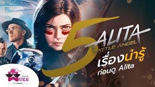 Alita: Battle Angle   5 เรื่องน่ารู้ก่อนดู Alita
