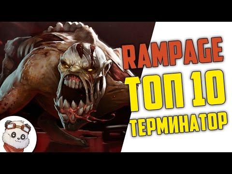 видео: ДОТА 2 rampage ТОП 10 - ГУЛЯ ТЕРМИНАТОР