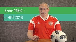 Блог МБХ о чемпионате FIFA 2018