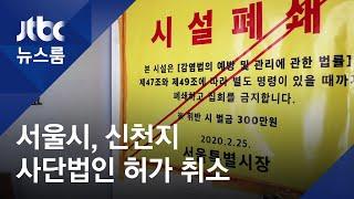 """서울시 """"신천지, 방역방해·위장포교""""…법인 허가 취소 / JTBC 뉴스룸"""