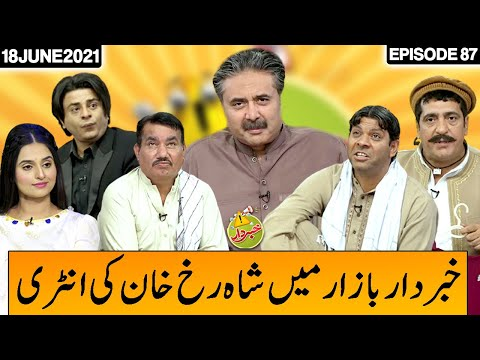Khabardar With Aftab Iqbal 18 June 2021 | Episode 87 | Express News | IC1I