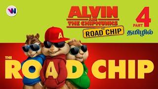 Alvin and the Chipmunks 4 tamil dubbed fantasy animation comedy emotional vijay nemo