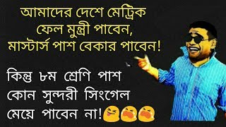 Bangla Funny Troll | Funny Troll | Funny Comedy | Funny jokes | Bangla Pleasure Fun