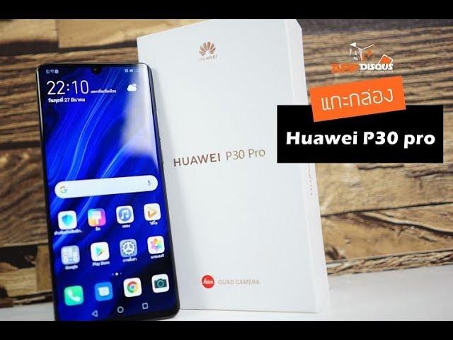 แกะกล่อง Huawei P30 Pro เครื่องสดๆ จากปารีส