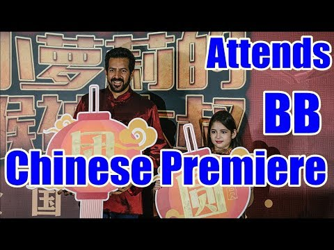 Bajrangi Bhaijaan Chinese Premiere With Kabir Khan And Harshali Malhotra!