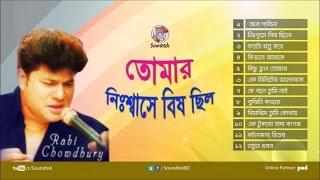 Robi Chowdhury - Tomar Nishsase Bish Chilo